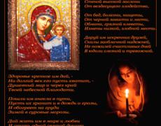 Молитва на Пресвятой Богородице
