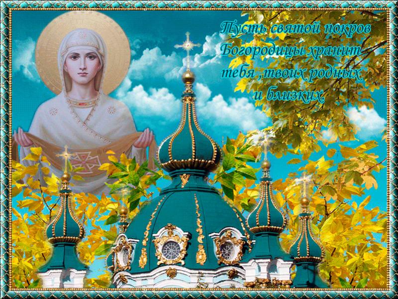 Святой Покров Богородицы~Покров
