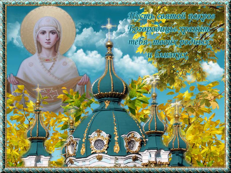 Покров Пресвятой Богородицы~Покров