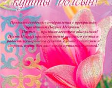 Поздравляю с праздником Наурыз