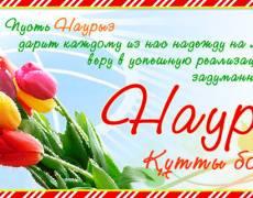 Поздравления с праздником Наурыз, Навруз и Новруз