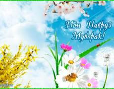 Всех поздравляю с праздником Навруз