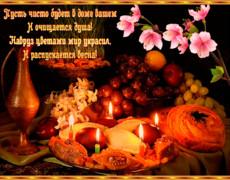 Поздравительная открытка Навруз Байрам