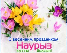 Весенний праздник Наурыз