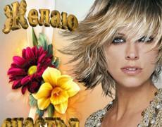 Пожелание счастья от блондинки
