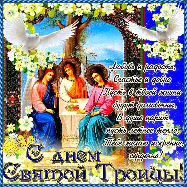 Поздравления с днём Святой Троицы~Святая троица