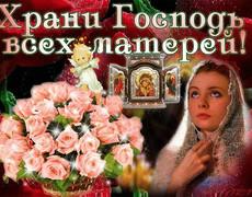 Храни Господь всех матерей