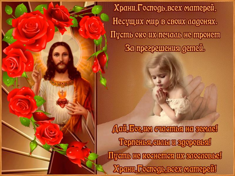 Храни Господь всех матерей~День Матери