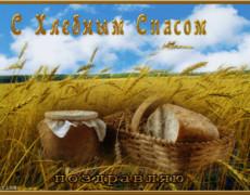 Поздравление к Хлебному спасу
