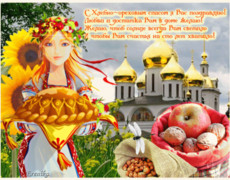 Хлебно-ореховый спас