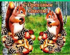 Поздравляю моих друзей с Ореховым Спасом