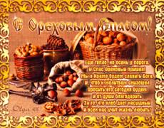 С ореховым спасом стихи