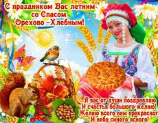 Поздравления с Орехово-Хлебным спасом
