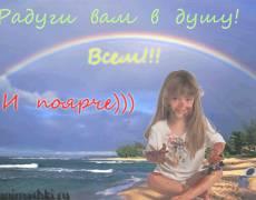радуги вам в душу)