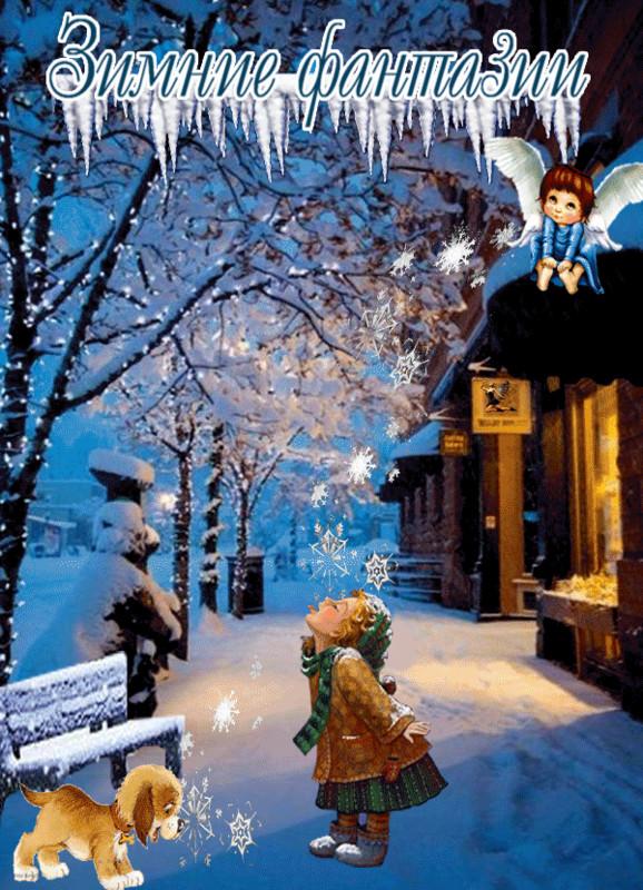 Зимние фантазии~Зима GIF картинки