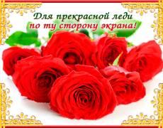 Для прекрасной леди розы