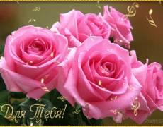 Розы для тебя с надписью