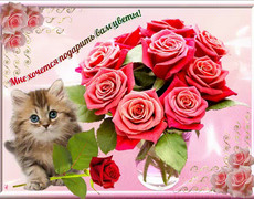 Мне хочется подарить вам цветы