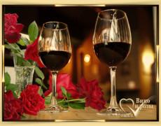 Вино и розы
