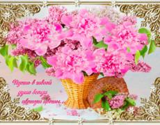 Пусть в твоей душе всегда цветут цветы!