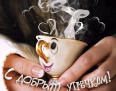 Живая чашка с кофе