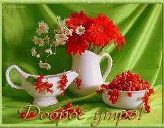 Анимированная красивая открытка доброе утро