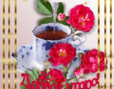 Доброе утро гифка с цветами