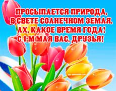 Открытка 1 мая с поздравлением