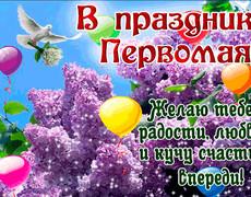 С праздником Первомая
