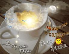 Чашка с солнцем для тебя