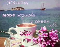 Желаю море позитива