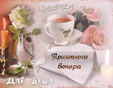 Чашечка чая для души