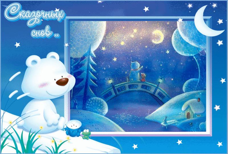 Свечами тортом, красивая открытка с анимацией спокойной ночи