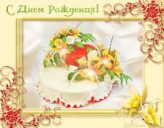 Поздравления в цветах