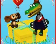 Анимационные картинки с днем рождения