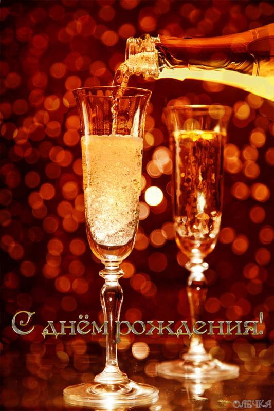 За здоровье бокал~Открытки с Днем Рождения