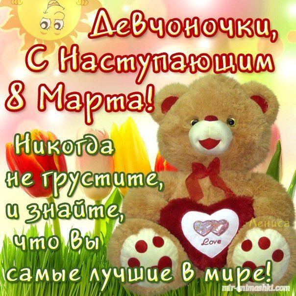 8 марта открытки для девочки, открытку
