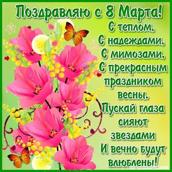 Поздравления с 8 марта женщинам в стихах~8 марта открытки