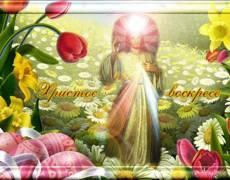 Анимационная открытка Христос Воскресе!