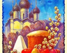 Картинки с Пасхой Христовой