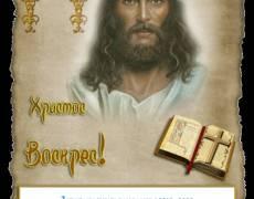 Даты Пасхального Воскресенья