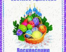 открытка-Христово Воскресение