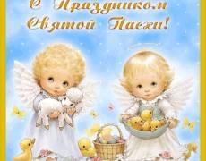 С Праздником Святой Пасхой.