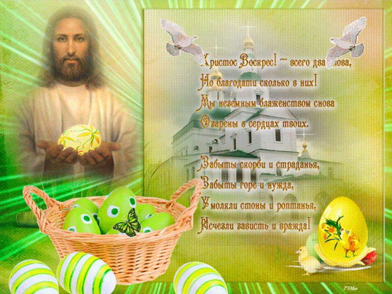 Христос Воскрес открытка со стихами к Пасхе~Пасха 2018 открытки поздравления
