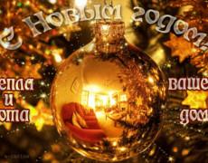 Поздравления с Новым 2019 годом в картинках