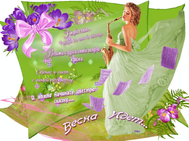 Гиф картинка со стихами о весне~Весна GIF картинки