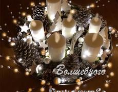 Волшебного Рождества