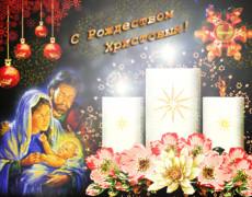 Мерцающая почтовая карточка  со Рождеством Христовым
