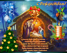 Слава светлому Рождеству