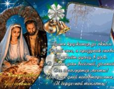 C Рождеством Христовым красивые стихи